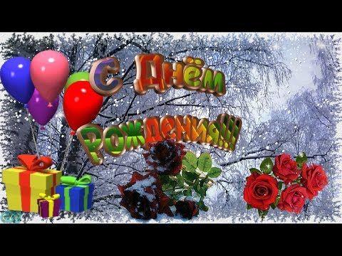 С Днем рождения в январе Красивое поздравление Музыкальная открытка с днем рождения - YouTube