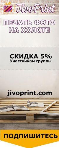 Печать на холсте - Украина 🎁 JivoPrint