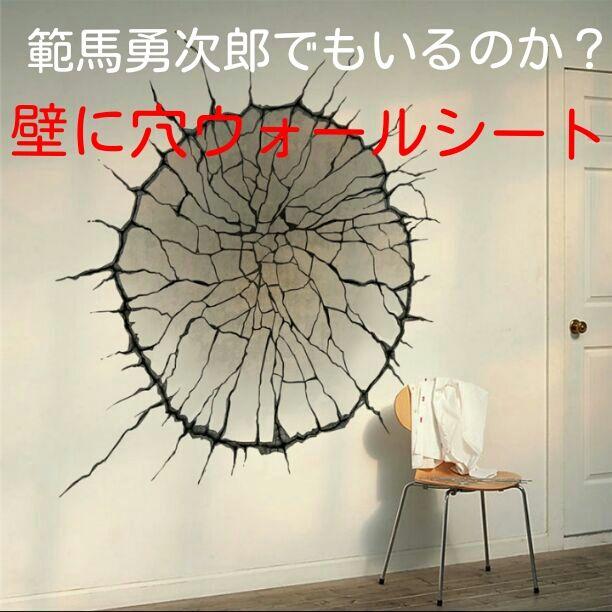 メルカリ商品: DEVIL5様専用 壁に衝撃シール!! 範馬勇次郎の破壊力 ウォールステッカー #メルカリ