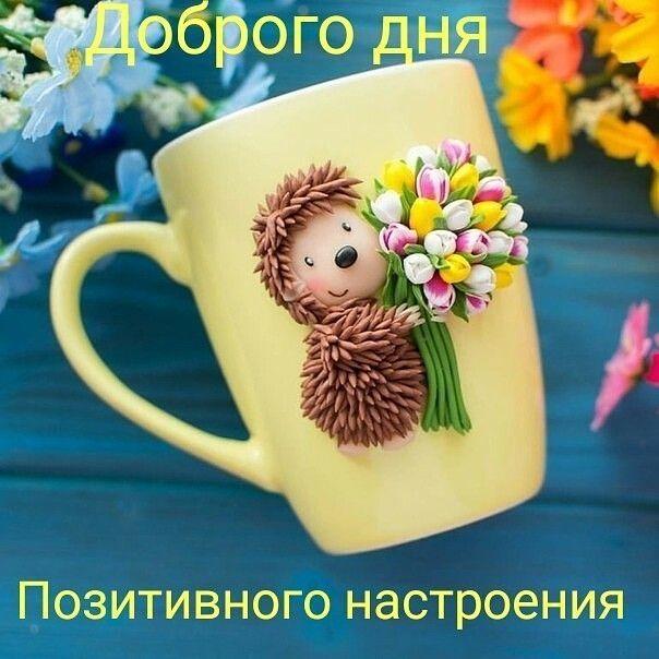 Открытка позитивчик доброе утро, дней картинки