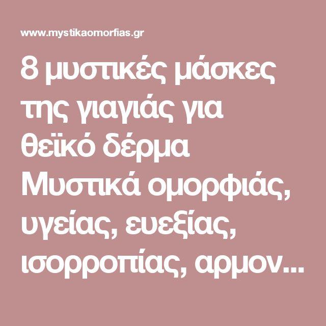 8 μυστικές μάσκες της γιαγιάς για θεϊκό δέρμα Μυστικά oμορφιάς, υγείας, ευεξίας, ισορροπίας, αρμονίας, Βότανα, μυστικά βότανα, Αιθέρια Έλαια, Λάδια ομορφιάς, σέρουμ σαλιγκαριού, λάδι στρουθοκαμήλου, ελιξίριο σαλιγκαριού, πως θα φτιάξεις τις μεγαλύτερες βλεφαρίδες, συνταγές : www.mystikaomorfias.gr, GoWebShop Platform