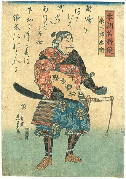 The Mirror of the Famous Generals of Japan Series, Izumi Saburo Tadahira by Yoshikazu / 本朝名将鏡 泉三郎忠衡 芳員