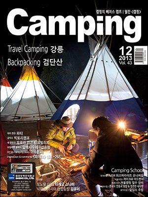 (캠핑잡지) 캠핑잡지/캠핑매거진, 어떤게 좋을까? : 네이버 블로그