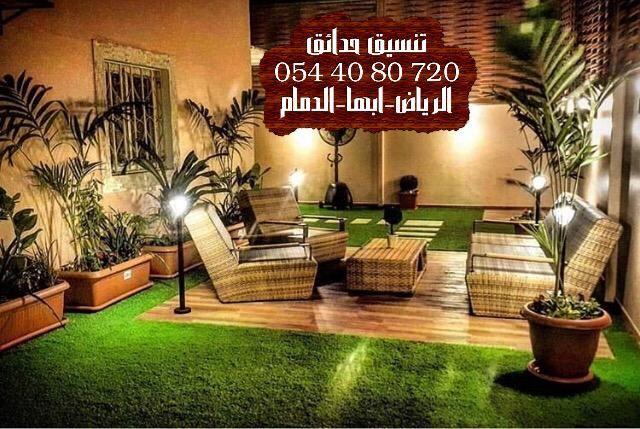 افكار تصميم حديقة منزلية الرياض افكار تنسيق حدائق افكار تنسيق حدائق منزليه افكار تجميل حدائق منزلية Outdoor Furniture Sets Outdoor Decor Outdoor Furniture