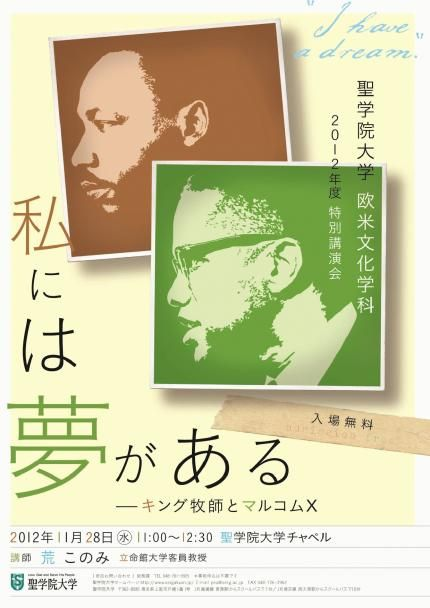 11/28(水)11;00~@埼玉 聖学院大学欧米文化学科講演会「私には夢がある―キング牧師とマルコムX」