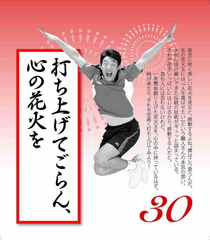 松岡修造の名言日めくりカレンダーが異例の4万部を突破!本人は「あれで元気でますかね?」