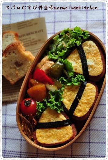 SPAM Egg Musubi Bento Lunch by Kaorin