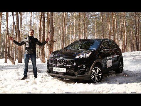 KIA Sportage 2016 Тест-Драйв + offroad / КИА Спортейдж. Игорь Бурцев