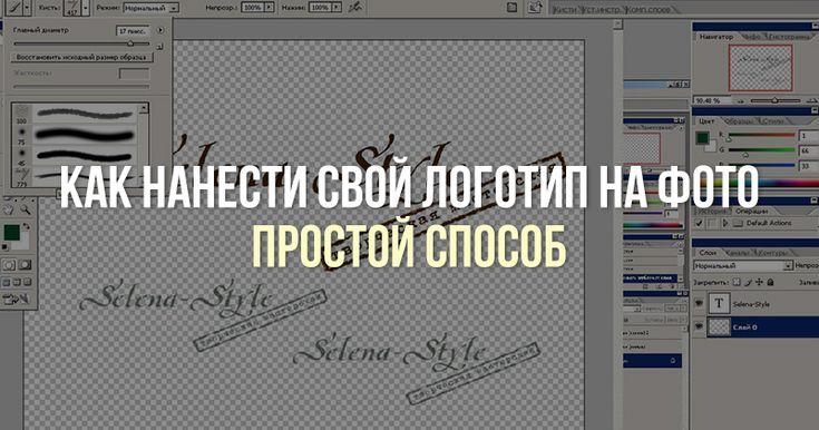 Как быстро нанести логотип на фото с помощью Photoshop