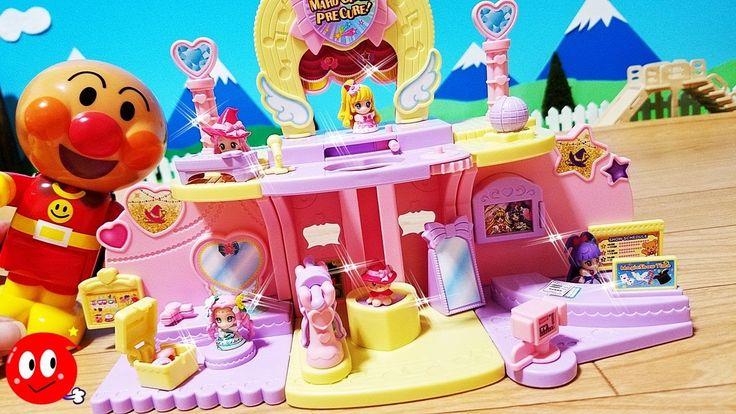 魔法使いプリキュア テレビアニメ おもちゃ マジックショータイム Part⑤ 完結 モフルンとドレスルーム アンパンマン おかあさん