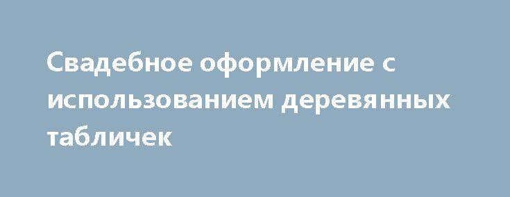 Свадебное оформление с использованием деревянных табличек http://aleksandrafuks.ru/oformlenie/  Деревянные таблички, разнообразно оформленные и красиво декорированные могут стать прекрасным дополнением к свадебному декору. http://aleksandrafuks.ru/свадебное-оформление-таблички/ Кроме чисто декоративной функции они несут и информационную. На свадьбе мало кто сразу ориентируется в торжественно украшенном пространстве. Именно поэтому, деревянные таблички с надписями «кэнди-бар», «фотозона»…