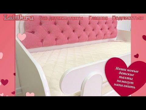 """Детская мягкая мебель. Детский диван кровать -Тахта """"Розовый коралл"""". Ин..."""