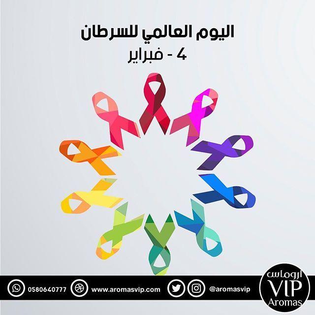بالارادة يهزم السرطان اللهم اشفي مرضى السرطان جميعا وبشرهم بشفاء عاجلا اليوم العالمي للسرطان Calm Artwork Artwork Keep Calm Artwork