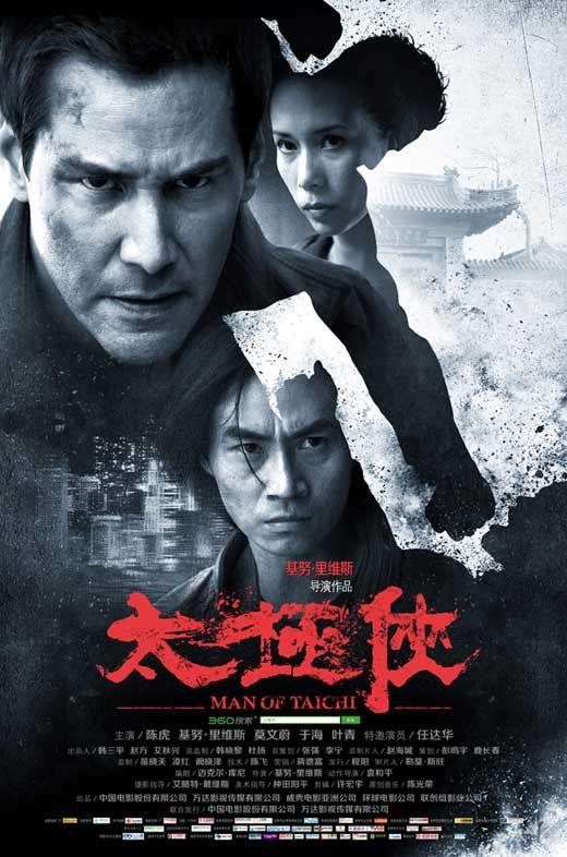 Man of Tai Chi (Chinese) 27x40 Movie Poster (2013)