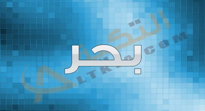 معنى اسم بحر في اللغة العربية والمعجم الوسيط حيث انه اسم شائع في الكثير من الأماكن وبين الأشخاص لهذا الاسم معنى قيم Tech Company Logos Company Logo Vimeo Logo