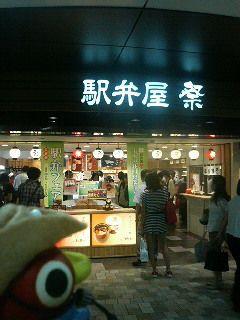 Eki-ben shop in Tokyo Station