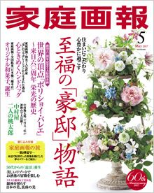 2017年5月号|夢と美を楽しむ雑誌『家庭画報』毎月1日発売|本誌|雑誌『家庭画報』公式サイト