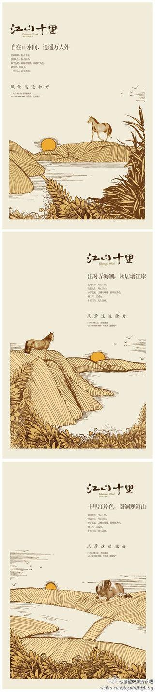 房地产广告@边远之南采集到海报(42图)_花瓣平面设计
