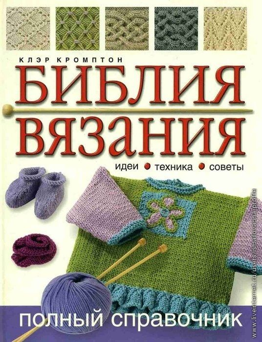This is a Russian language book for knitters with such great ideas you'll wish you could read Russian. There are many pages of #knitting stitches with charts that require no language skills though, and so many good design ideas. Delightful!