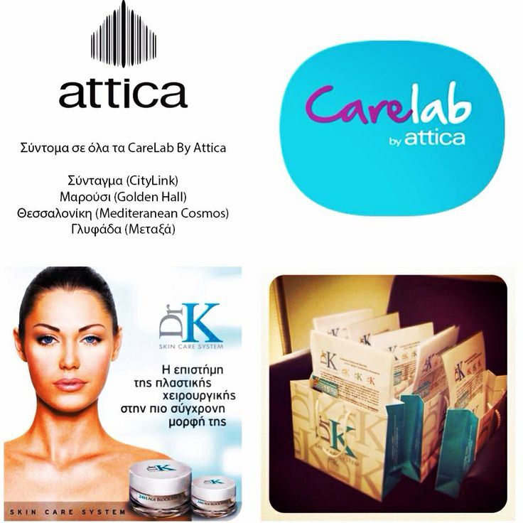 #drkskincare #drkmedicalgroup #attica #carelabbyattica