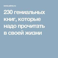 230 гениальных книг, которые надо прочитать всвоей жизни