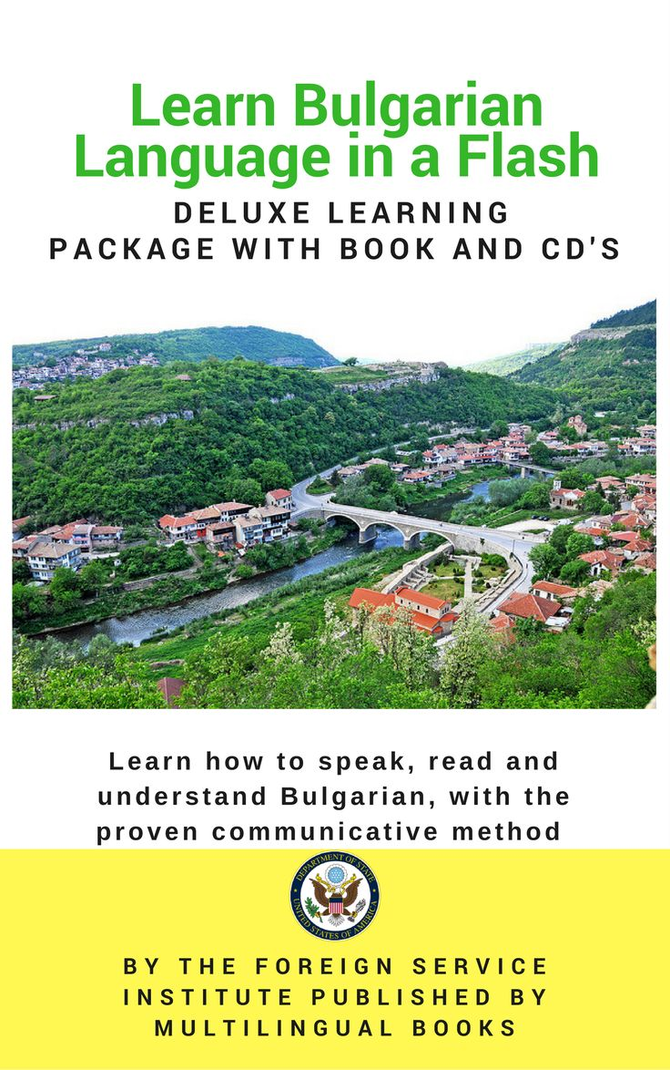 Learn the Bulgarian Alphabet with the FREE eBook ...