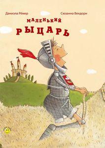 """Даниэла Рёмер """"Маленький рыцарь""""   Издательская группа """"ЭНАС"""". Это немного ироническая сказка о том, как в семье отважных рыцарей родился мальчик, который панически боялся лошадей. Но ведь всем известно, что настоящий рыцарь должен уметь ездить верхом!"""