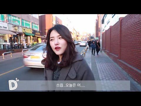 Makeup Tutorial Korean: 또아로드 1화 이태원 경리단길 편! - YouTube