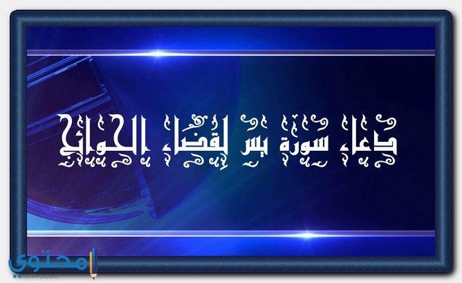 دعاء سورة يس لقضاء الحوائج مستجاب ادعية اسلامية أيات سورة يس ادعية سورة يس Neon Signs Neon Signs