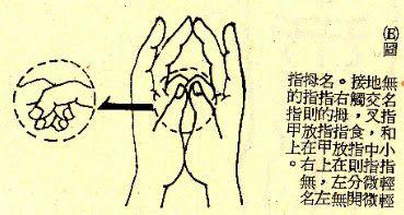 气功大师志 Qìgōng dàshī Zhì: Ямабуси и Кудзи-ин (мудрецы и мудры) — магические заклинания гор.