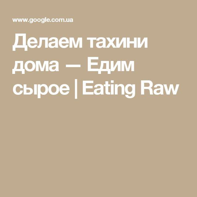 Делаем тахини дома — Едим сырое   Eating Raw