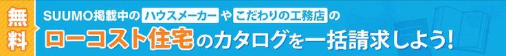 SUUMO掲載中のハウスメーカーやこだわりの工務店のローコスト住宅のカタログを一括請求しよう!
