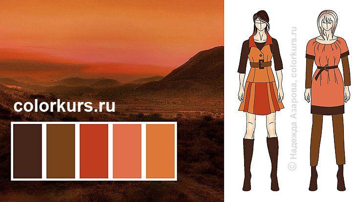 Фото. Марево саванны. Ясные оранжевые и красные цвета становятся тут непонятными, размытыми, таяющими в дымке полуденной жары. Добавить четкости в такие ансамбли, без потери общего настроения, помогает темно-коричневый цвет.