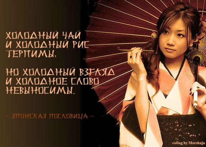 японские пословицы о жизни