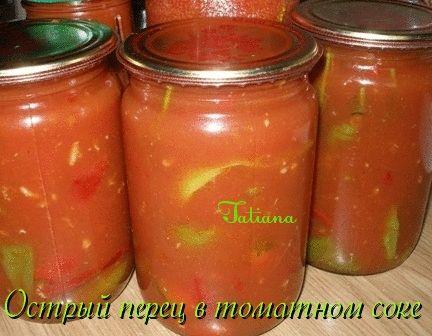 Острый перец в томатном соке : Разное
