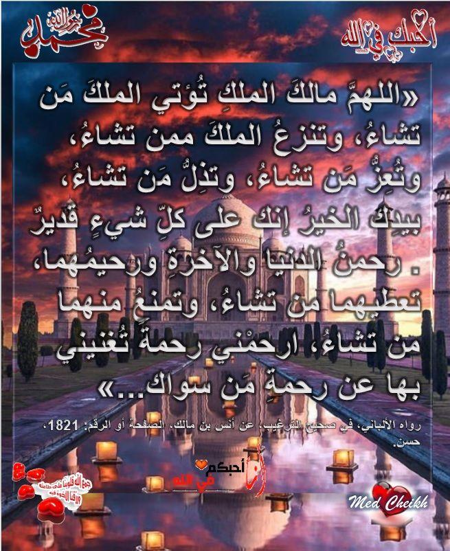 من الأدعية المأثورة عن النبي صلى الله عليه وسلم Med