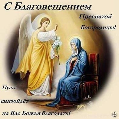 <<С Благовещением Пресвятой Богородицы! Счастья в жизни и светлой радости в Душе!>>