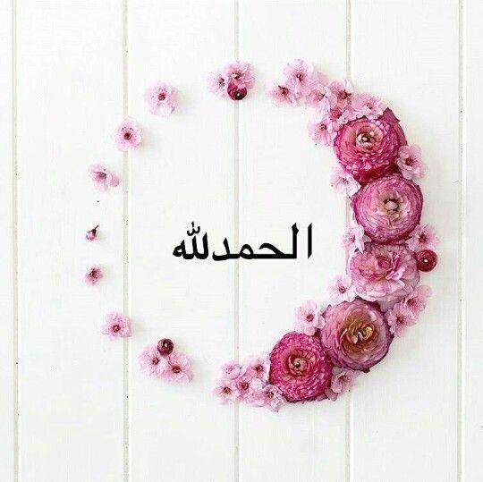 #alhamdulillah ..... #الحمدلله