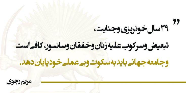 مریم رجوی (@Maryam_Rajavi_P)   Twitter  چهارشنبه_سوري#