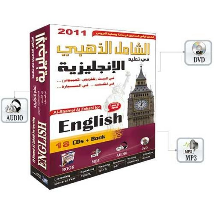Al Shamel al Zahabi - 2011 (18 CD + Book), English, 1 User