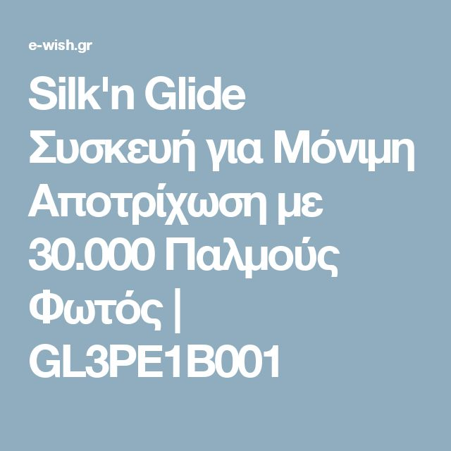 Silk'n Glide Συσκευή για Μόνιμη Αποτρίχωση με 30.000 Παλμούς Φωτός | GL3PE1B001
