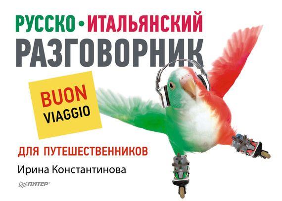 Русско-итальянский разговорник для путешественников #журнал, #чтение, #детскиекниги, #любовныйроман, #юмор, #компьютеры