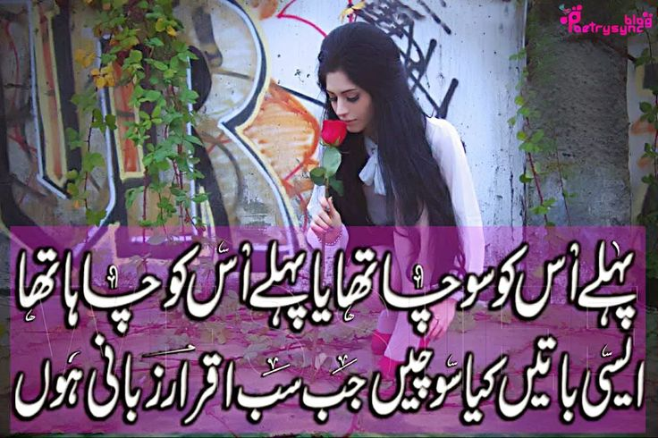 Beautiful Love Quotes For Her In Urdu : love quotes for her in rain Romantic Love Quotes in Urdu Pictures for ...