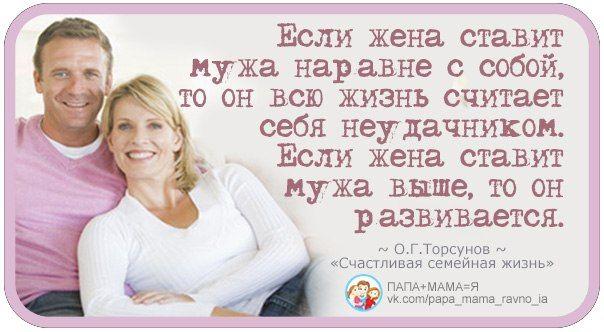 """Если жена ставит мужа наравне с собой, то он всю жизнь считает себя неудачником. Если жена ставит мужа выше, то он развивается. Торсунов О.Г. """"Счастливая семейная жизнь"""""""