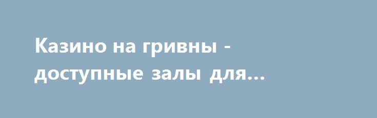 Казино на гривны - доступные залы для жителей Украины http://igrinadengi.net/igrat-v-kazino-na-grivny.html  Среди виртуальных игорных клубов наибольшей популярностью пользуются интернет казино, принимающее в качестве оплаты любую валюту. Ранее оплачивать игры в заведениях Рунета можно было только долларами или евро, так как онлайн казино не было таким распространенным среди ...