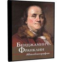 Автобиография - Бенджамин Франклин