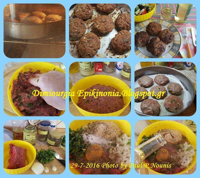 Δημιουργία - Επικοινωνία: Μαγειρική: Μπιφτέκια φούρνου by Paul….