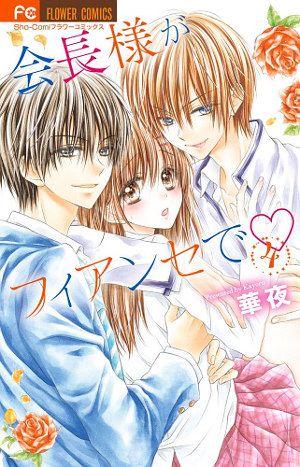 After School; Love Band 4. Genre: Romance. Age: 15+ (http://www.mangaguide.de