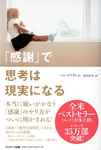 「感謝」で思考は現実になる   パム・グラウト https://www.amazon.co.jp/dp/4763135813/ref=cm_sw_r_pi_dp_x_BKtXyb42D2JF6
