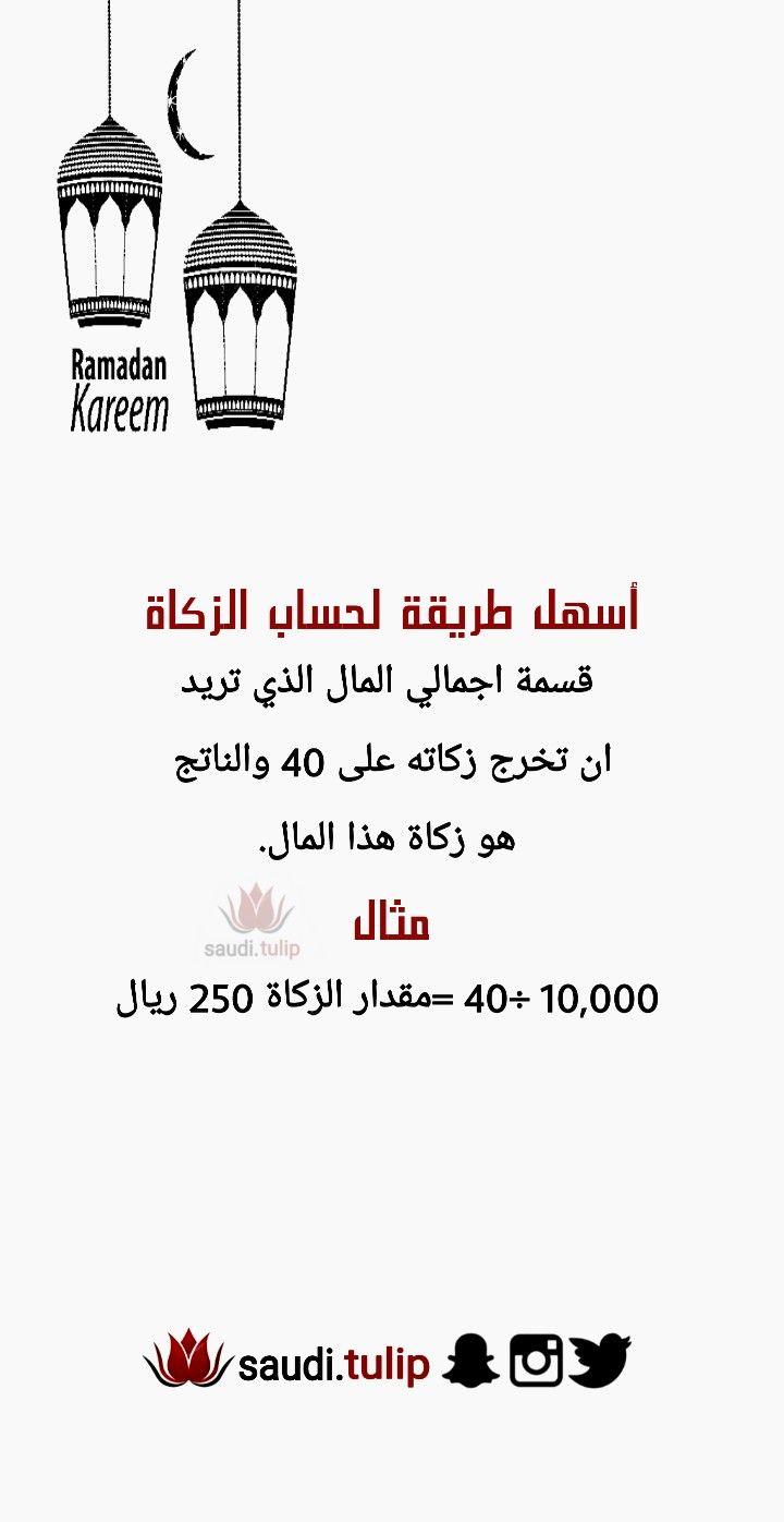 حساب الزكاه Ramadan Kareem Ramadan Lins